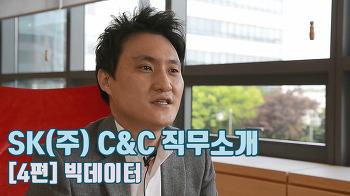 SK(주) C&C   직무소개 영상 4편 [빅데이터]