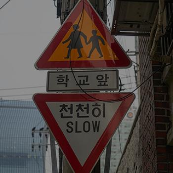 어린이보호구역 운전자가 지켜야 할 안전수칙