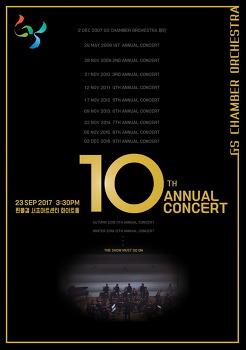 10년 그리고 10번째 정기연주 - GS챔버오케스트라 10회 정기연주회