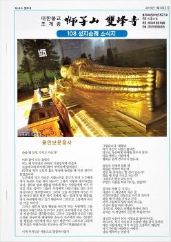 108 성지순례 소식지 제 21호