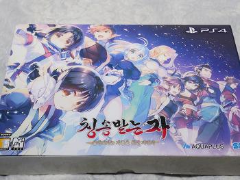 PS4 - 칭송받는자 한정판 도착.