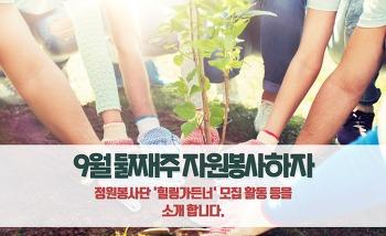 [서울시 자원봉사 이야기] 9월 둘째주 서울에서 봉사하자!