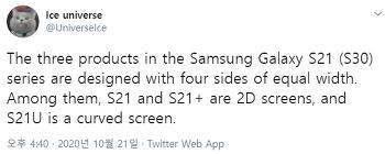 삼성 - 갤럭시 S21 / S21+ / S21 울트라의 디스플레이 정보 유출