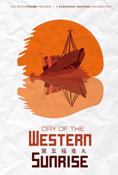 [영화] 서쪽에서 해가 뜬 날 (Day of the Western Sunrise)