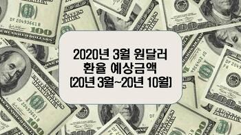 2020년 3월 원달러환율 예상금액(20년 3월~ 20년 10월)