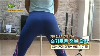 슬기로운 정보 달력, 중년 건강 지키는 엉덩이 근육!(엉덩이 근육 운동방법)(생생정보 809회, 0506)
