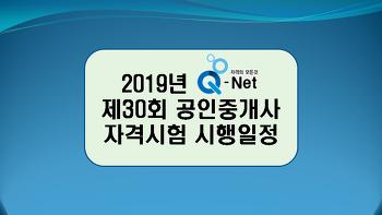 2019년 제30회 공인중개사 자격시험 시행일정