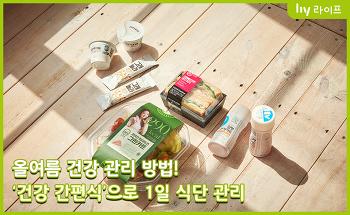 올여름 건강 관리 방법! '건강 간편식'으로 1일 식단 관리