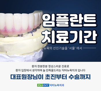 임플란트치료기간 단축을 위한 치과선택조건