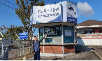 '우리나라 항공산업 어디까지 왔니?' -사천 항공우주박물관을 다녀와서-