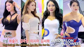 [영상] 레이싱모델 최슬기,김라영, 이시아, 김서하 in 오토살롱위크 2019