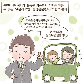 [이벤트] 운전자보험 웹툰 속 초성을 찾아라!