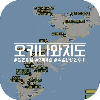 오키나와 관광지도, 3박 4일 일정으로 다녀온 관광지 모음