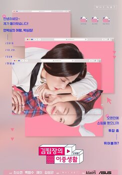 웹드라마 오피스워치 팬들은 주목!!! 김팀장(진소연) 주연의 김팀장의 이중생활 후기