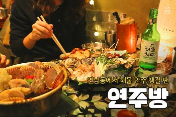 [처음처럼 피셜] 썸남썸녀와 소주 까기 좋은 분위기 맛집 4