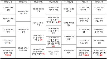 [11.21-11.27 상영시간표] 삽질 / 영하의 바람 / 졸업 / 니나 내나 / 오늘, 우리 / 메기 / 벌새 / 주전장