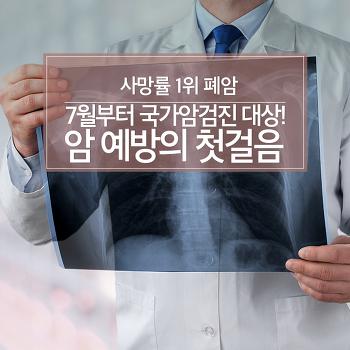사망률 1위 폐암, 7월부터 국가암검진 대상! 암 예방 첫걸음 시작해요