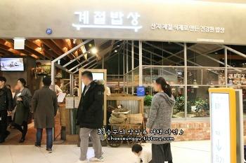 수원 롯데몰 맛집 아닌 맛집 계절밥상