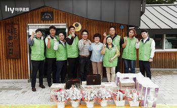 한국야쿠르트 강남지점 사랑의 손길펴기회, 나눔의 집을 방문하다!
