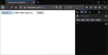 [JavaScript] 파일업로드시 용량 검사하기