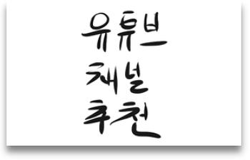 193. 최준철 대표 추천 유튜브 채널