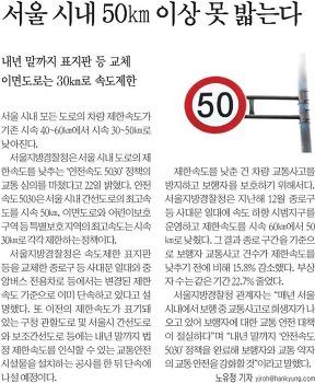 서울 도로의 차량 제한속도가 시속 30~50㎞로 낮아집니다