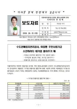 [보도자료] 수도권매립지공사 미집행 주민사업기금 소진하려다 대기업 몰아주기 해