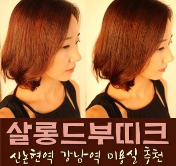 강남역 미용실 추천 살롱드부띠크 단발머리펌 s컬 강남머리잘하는미용실♡