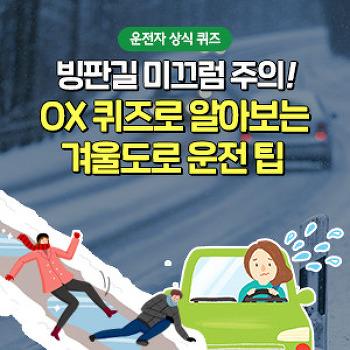 눈길∙빙판길 얕보면? 얼어붙은 겨울 도로 안전 운전 OX 퀴즈