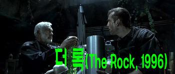 영화 더 록(The Rock, 1996)-볼만한 고전영화 추천 No.35