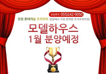 창원 롯데캐슬 프리미어 분양 예정