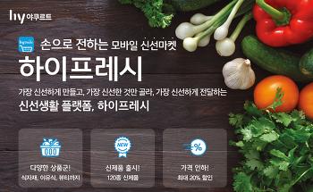 한국야쿠르트 온라인몰 하이프레시 그랜드 리뉴얼 오픈!