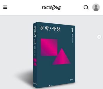 온라인 신문물 체험기 - 비평잡지 문학/사상 텀블벅 후원하기