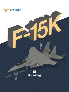 [인포그래픽] F-15K