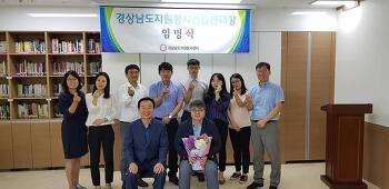 하성규 이사 경상남도자원봉사센터장 취임