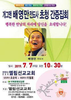[7월 7일] 개그맨 배영만 전도사 초청 간증집회 - 엘림선교교회