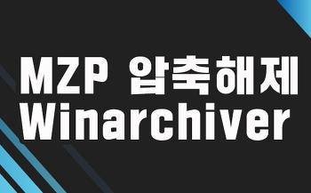 MZP 압축파일을 해제해주는 WINARCHIVER 프로그램
