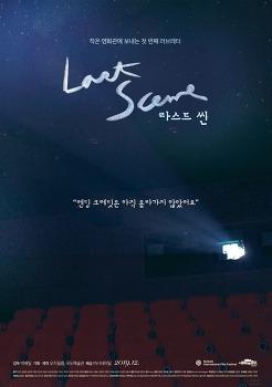 <라스트 씬> 상영일정·인디토크