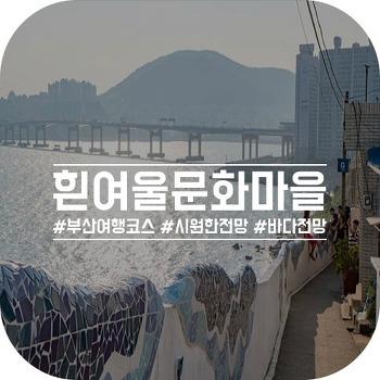 """부산 여행 코스, 바다가 품은 마을 """"흰여울문화마을"""""""