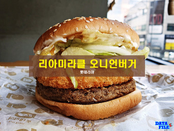 롯데리아 테스트메뉴 리아미라클 오니언버거 ♪ 롯데리아 신천점