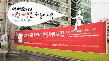 2019 SK 하반기 신입사원 모집 : SK건설 캠퍼스 리크루팅
