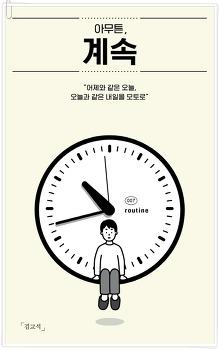 김교석 <아무튼 계속>