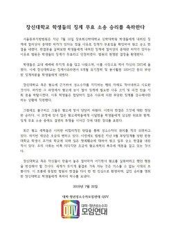 [논평] 장신대학교 학생들의 징계 무효 소송 승리를 축하한다