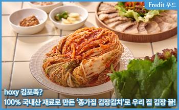 hoxy 김포족? 100% 국내산 재료로 만든 '종가집 김장김치'로 우리 집 김장 끝!