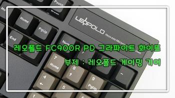 레오폴드 FC900R PD 그라파이트 화이트 (부제: 레오폴드 게이밍 기어)