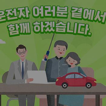 <영상> DB손해보험 운전자 보험 6주 미만 교통사고처리지원금 (12대 중과실 사고(도주, 무면허, 음주 제외)에 한함) 보장!