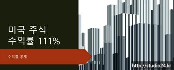 40달러 받고 구입한 미국 주식 수익률 공개, 수익률은 111%