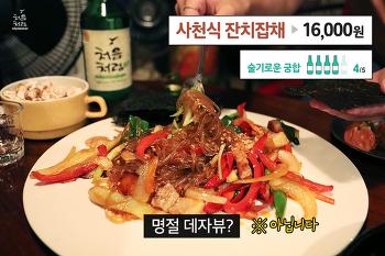 [처음처럼 피셜] 안주로 세계여행하는 서울 맛집 5