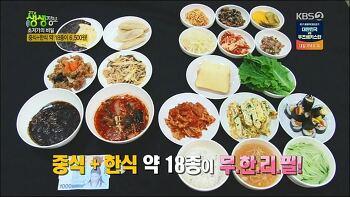 초저가의 비밀, 6500원 한중식 뷔페(혁신짬뽕, 전북 전주)(생생정보 917회, 1010)