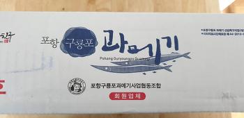 포항 과메기 택배 배송 맛집 구룡포 발 과메기